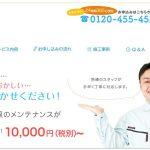 【イエコマ】戸建住宅の軽メンテナンス|東京都