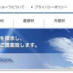コバヤシルーフ株式会社|兵庫県芦屋市