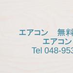 エアコンリンク|埼玉