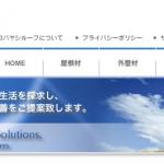 しあわせ便利社|青森県八戸市