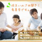 株式会社 竜善舎|新潟県長岡市