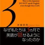 英語は学習しなくても、誰でも話せる?